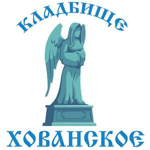 Онлайн посещение Хованское Кладбище
